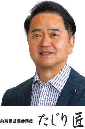 奈良県議会議員 田尻匠